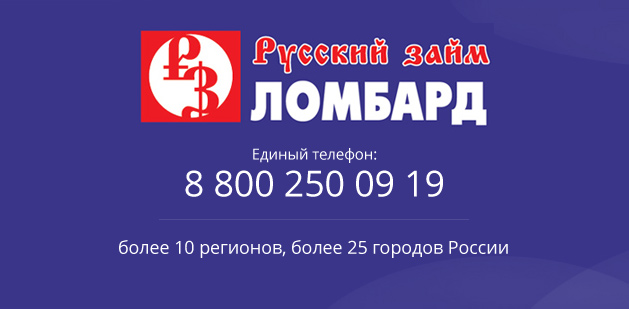 «Русский займ» — сеть ломбардов в России 13110d6021d
